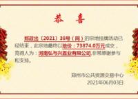 正弘伟业杨金储备项目