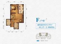 海湾雨林一期11#F户型 1室2厅1卫1厨 61.69㎡