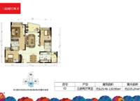 B02云海帆歌02户型 3室2厅2卫1厨 129.00㎡
