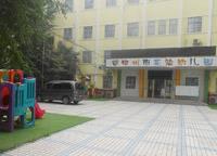 郑州市实验幼儿园