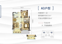 海棠苑A3户型 两室两厅一卫80.5㎡ 2室2厅1卫1厨 80.50㎡