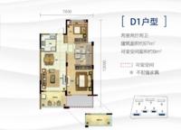 海棠苑D1户型 两室两厅两卫 97㎡ 2室2厅2卫1厨 97.00㎡