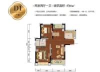 D1 2室2厅1卫1厨 85.00㎡